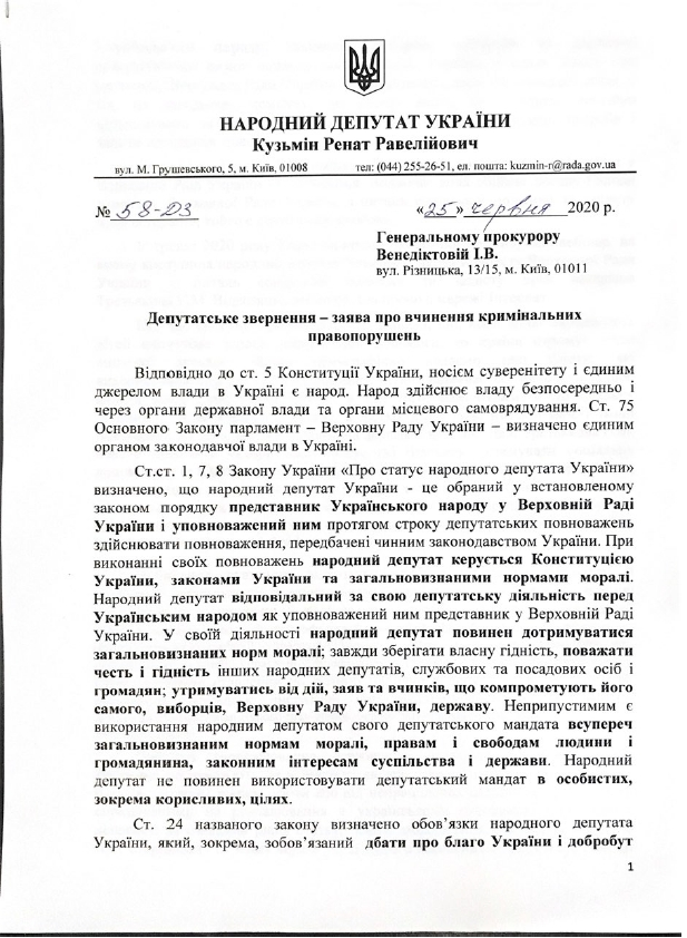 За нацистские заявления о «детях низкого качества» «Слуга народа» Третьякова должна быть показательно наказана