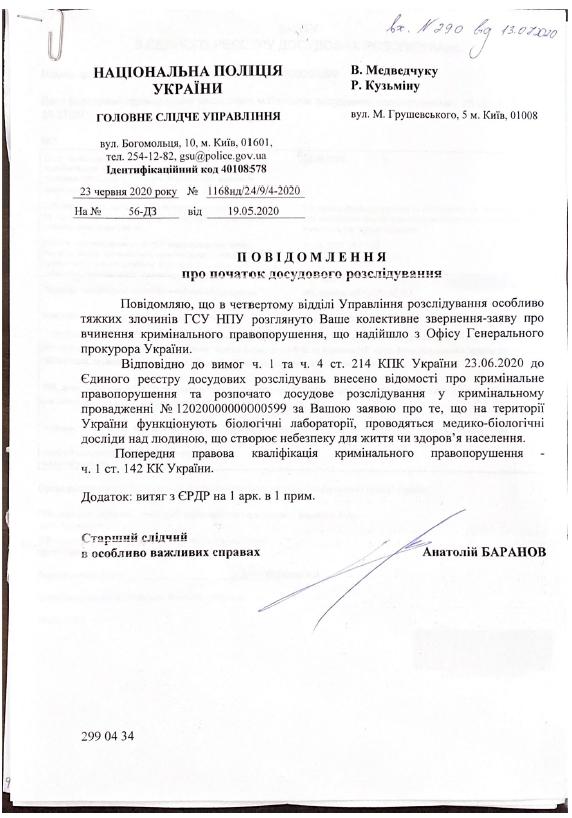 По депутатскому обращению Медведчука и Кузьмина нацполиция возбуждила уголовное дело по факту незаконного функционирования в Украине американских биолабораторий