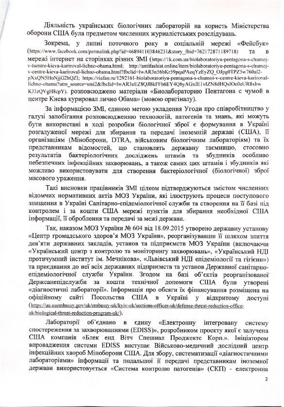 Под прикрытием сенаторов США Лугара и Обамы американские военные незаконно тестировали на украинцах бактериологическое оружие?