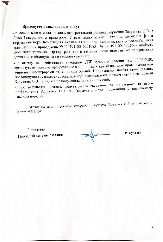 Очередной юридический трэш от генпрокурора Венедиктовой