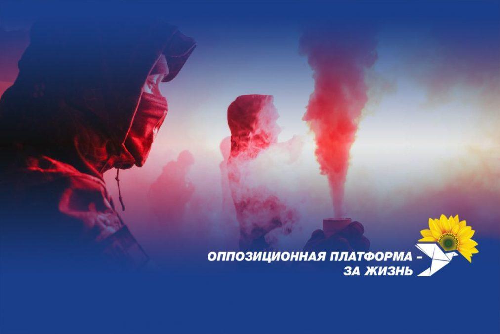 Власть и национал-радикалы ведут кампанию террора и убийств политических противников
