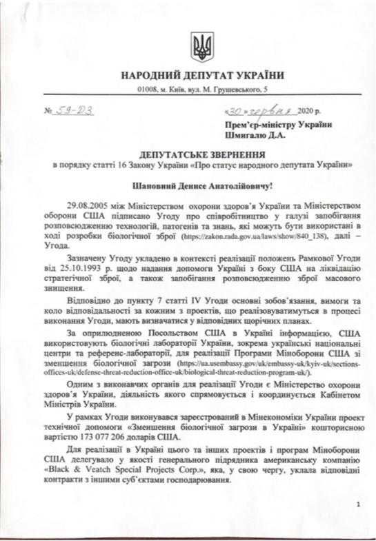 Из 173 млн $, выделенных Пентагоном на модернизацию биолабораторий, в Украине могли украсть почти 104 млн $