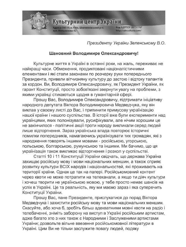 Культурный центр Украины требует от Зеленского ответа на письмо Медведчука
