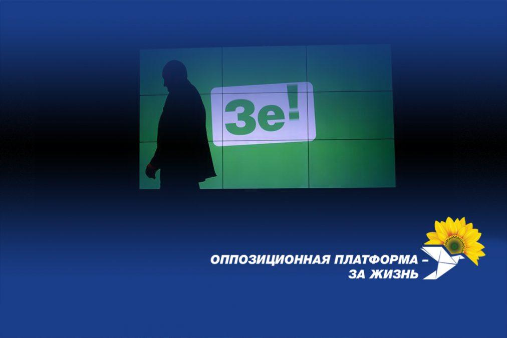 Зеленский и его команда должны уйти в отставку