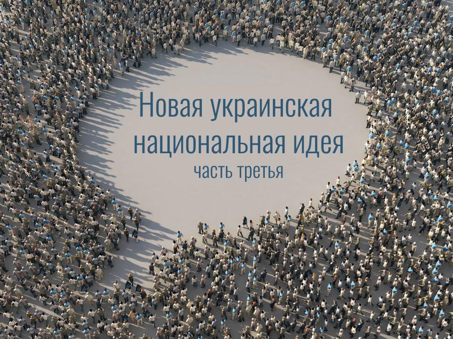 Новая украинская национальная идея. Часть третья
