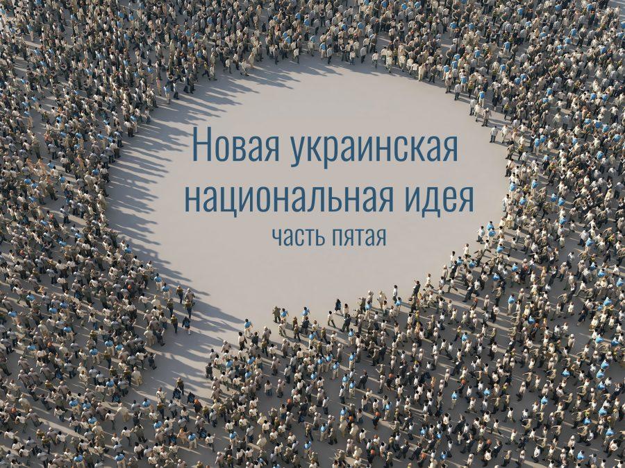 Новая украинская национальная идея. Часть пятая