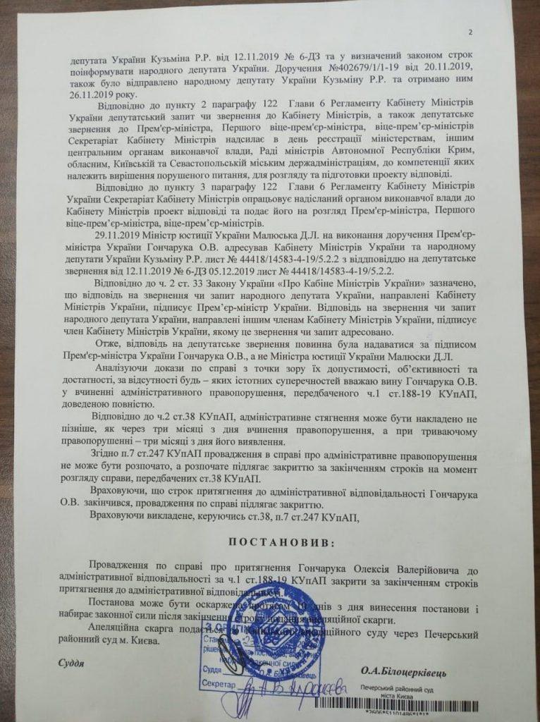 Как и обещал, публикую решение суда по делу Кузьмин VS Гончарук.