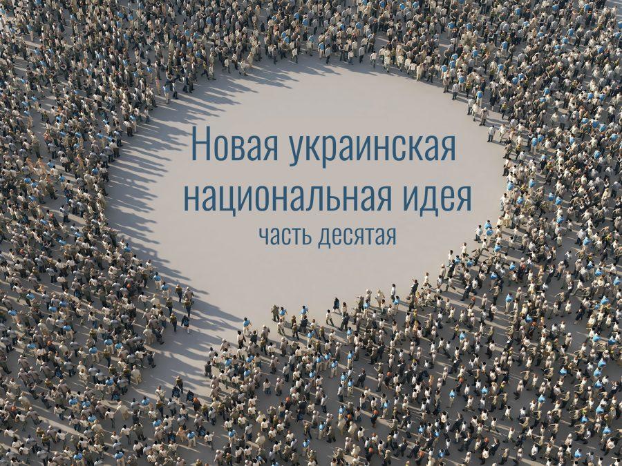 Новая украинская национальная идея. Часть десятая
