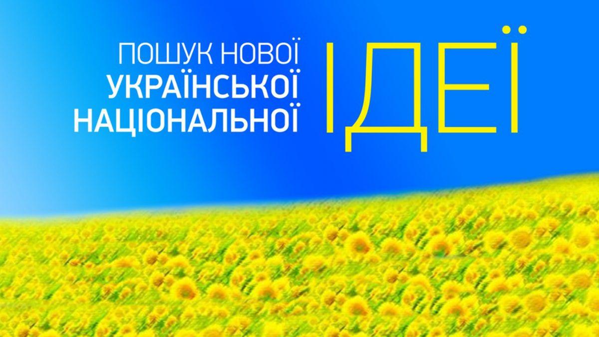 Призываю всех неравнодушных присоединиться к работе над новой украинской национальной идеей.