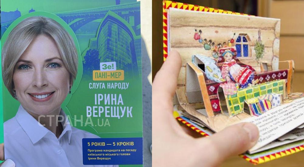 Программа кандидата в мэры Киева от Слуги народа Верещук выполнена в форме развивающей книжки-раскладушки для детей 5 лет