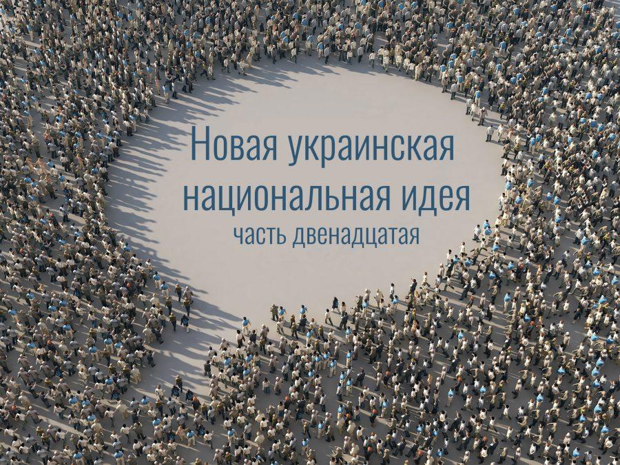 Новая украинская национальная идея. Часть двенадцатая