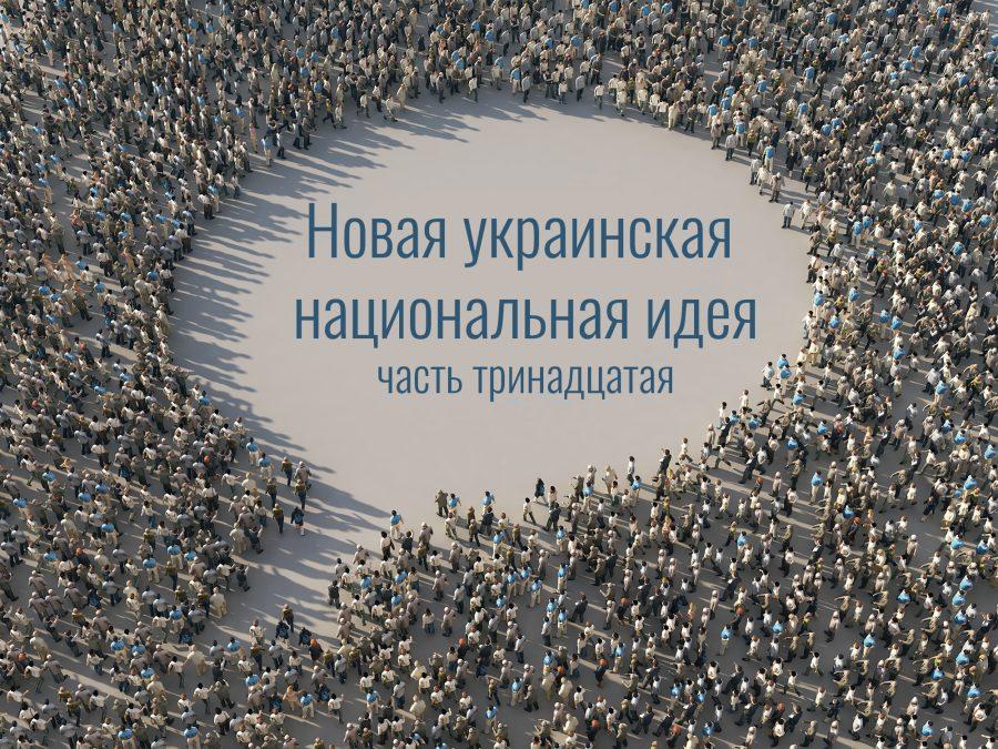 Новая украинская национальная идея. Часть тринадцатая