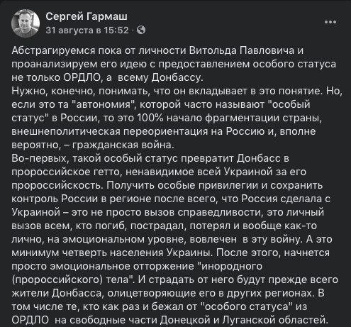 Комитет Гетманцева решил вызвать Фокина на ковёр для промывки мозгов