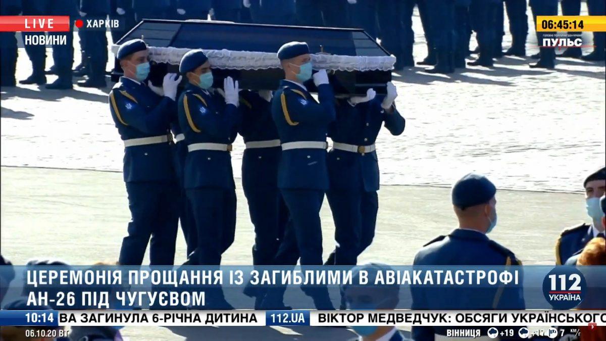 В Харькове проходит церемония прощания с погибшими при крушении самолета Ан-26 под Харьковом курсантами и офицерами.