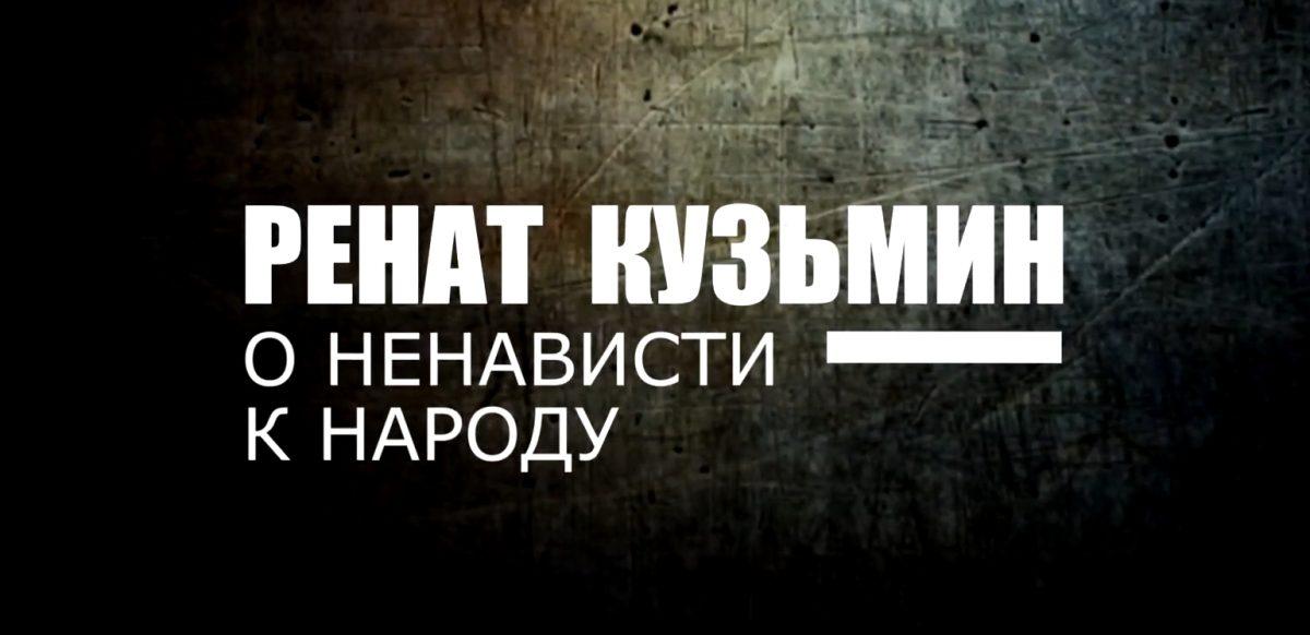 О ненависти власти к народу.