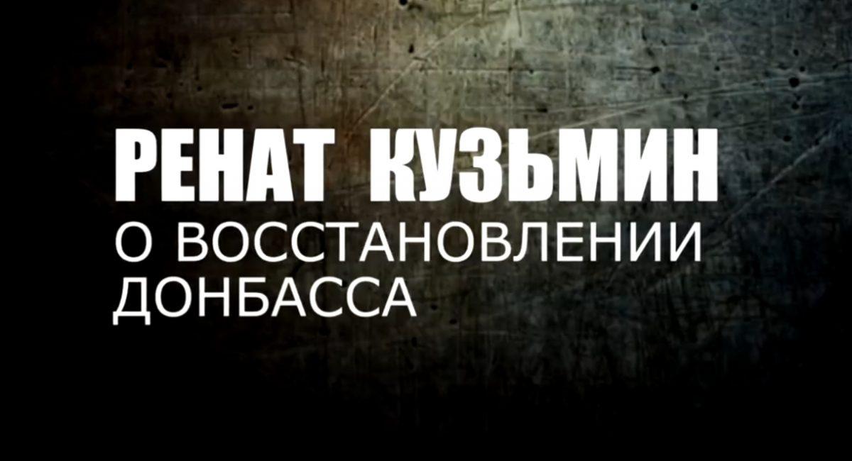 О восстановлении Донбасса.