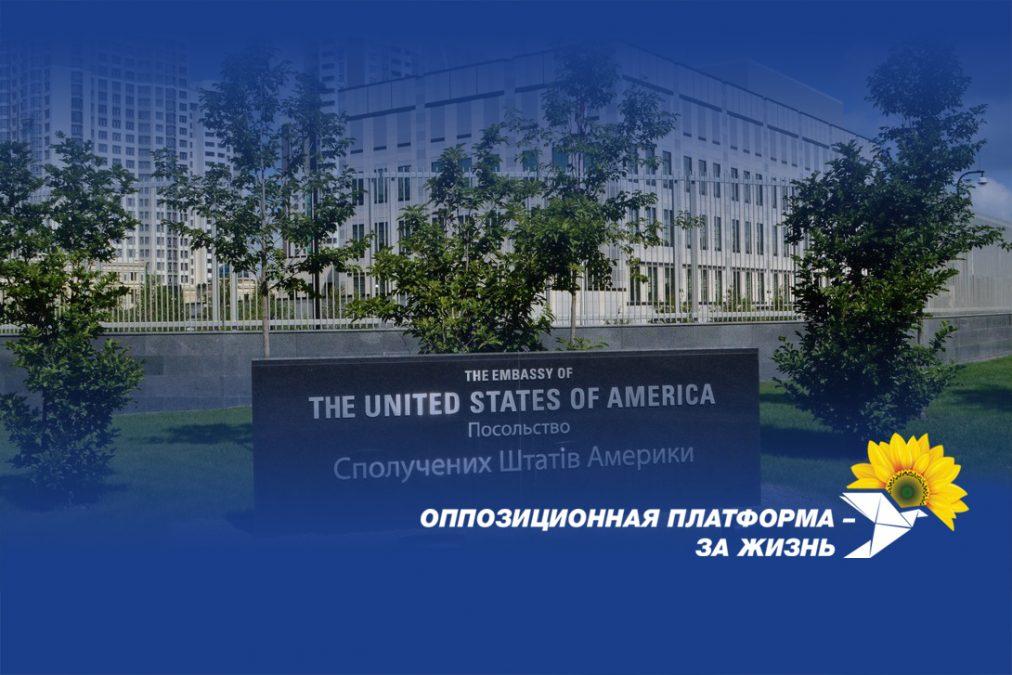 Циничное давление посольства США с целью помешать борьбе с коронавирусом в Украине – акт агрессии против Украинского народа
