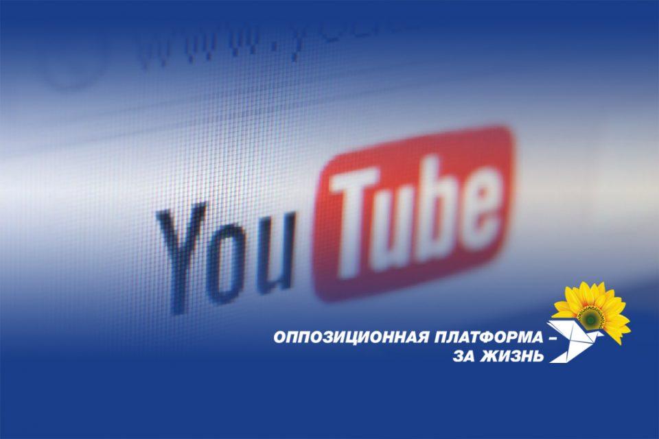 Youtube и Google из США заблокировали канал Медведчука, чтобы украинцы не узнали правду о биолабораториях и российской вакцине