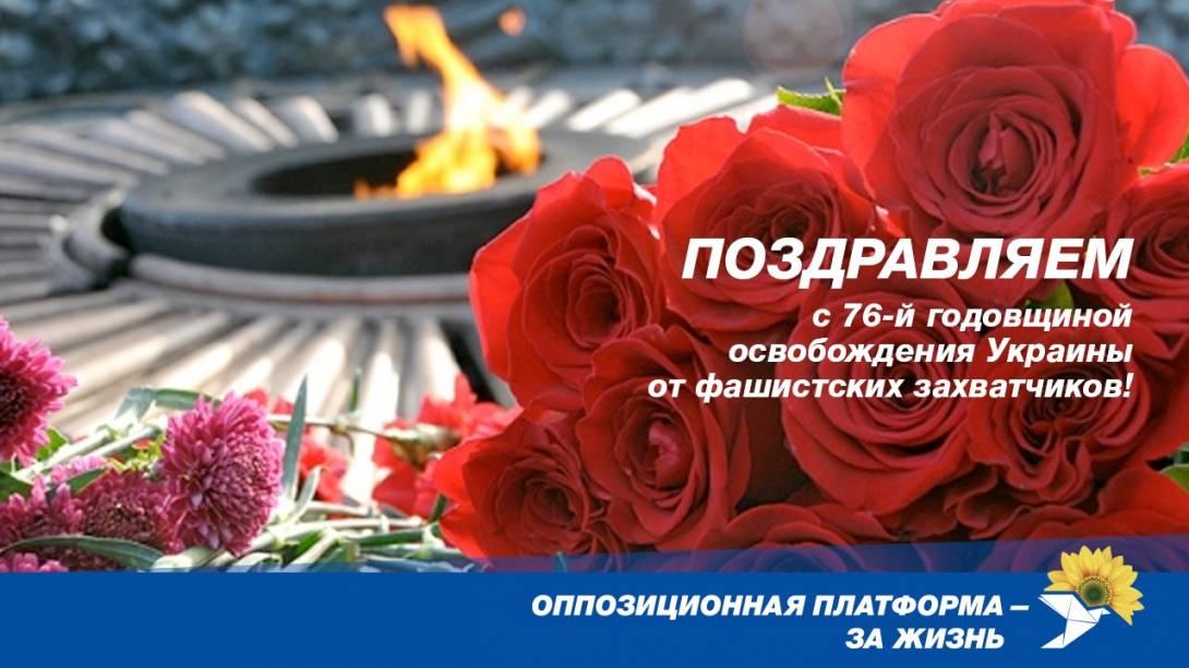 С Днем освобождения Украины от фашистских захватчиков!