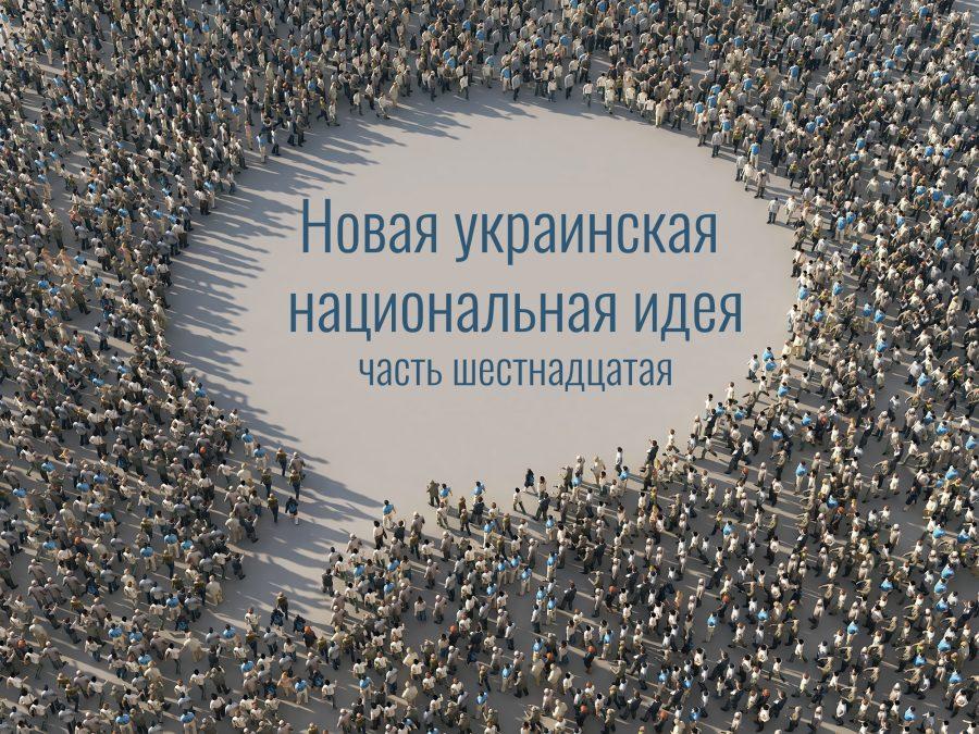 Новая украинская национальная идея. Часть шестнадцатая