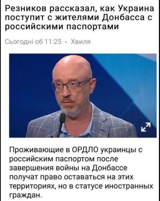 У Зеленского хотят считать украинцев иностранцами