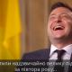 Публикую интервью Зеленского в сокращенном варианте.