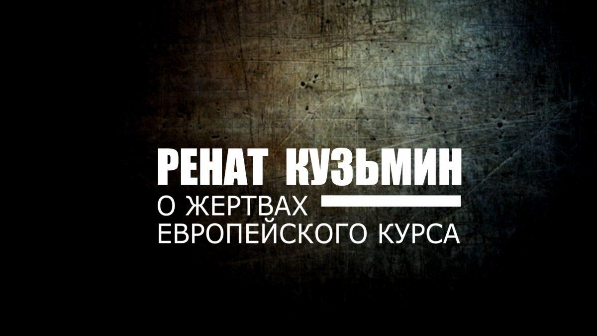 Ренат Кузьмин: о жертвах европейского курса