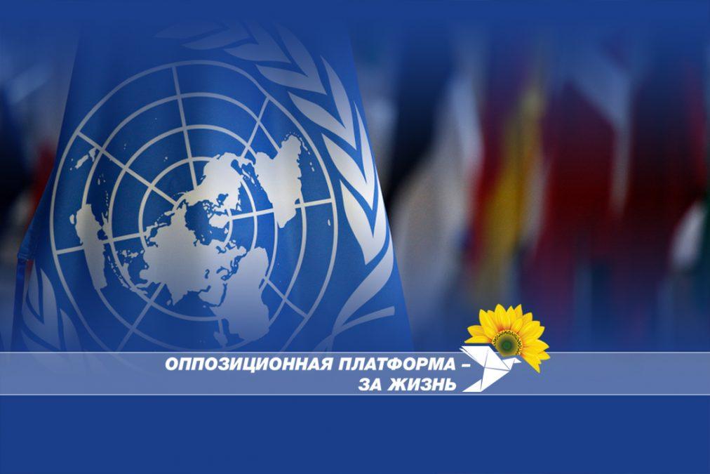 Президент Зеленский несет персональную ответственность за то, что Украина выступила против осуждения героизации нацизма