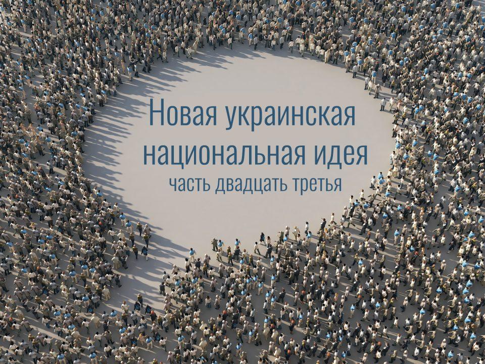 Новая украинская национальная идея. Часть двадцать третья