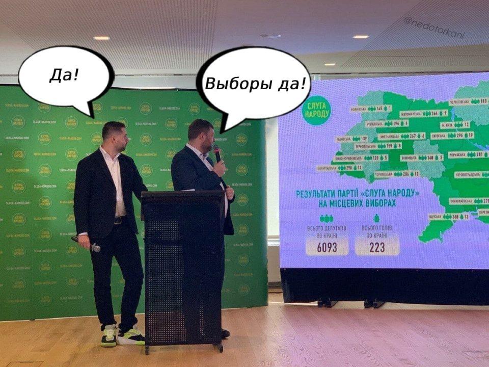 Корниенко и Арахамия сегодня заявили, что результат выборов для «Слуг народа» — это победа!