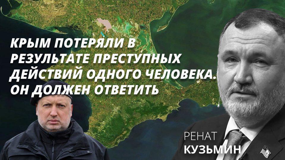 Крым потеряли в результате преступных действий одного человека. Он должен ответить