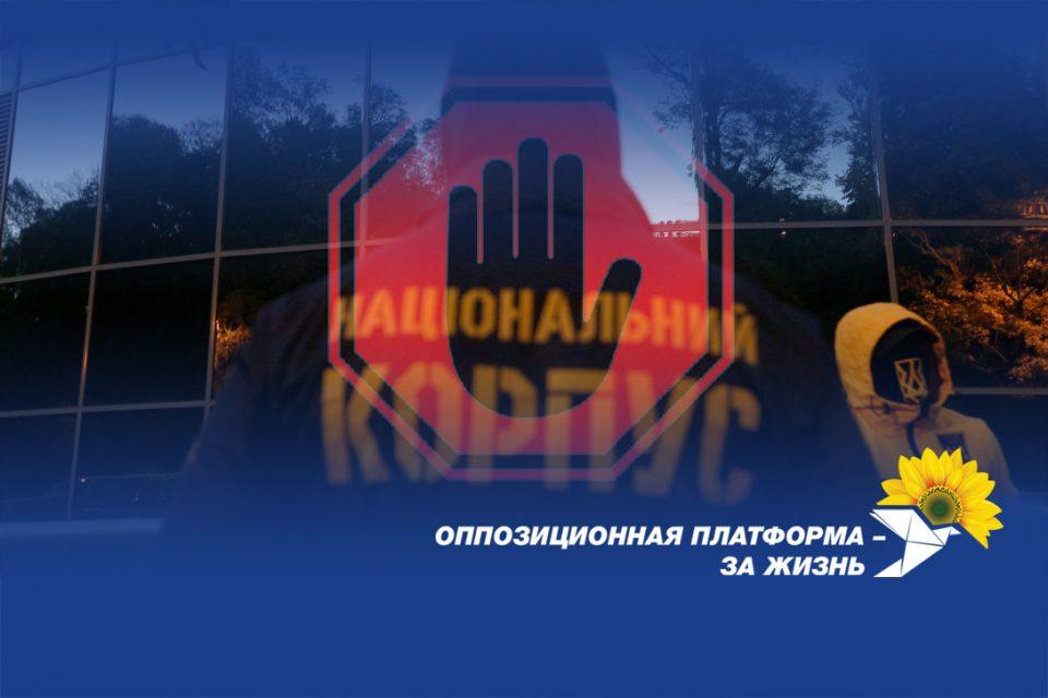 «Оппозиционная платформа – За жизнь» требует от Президента остановить экстремизм и террор на улицах украинских городов!