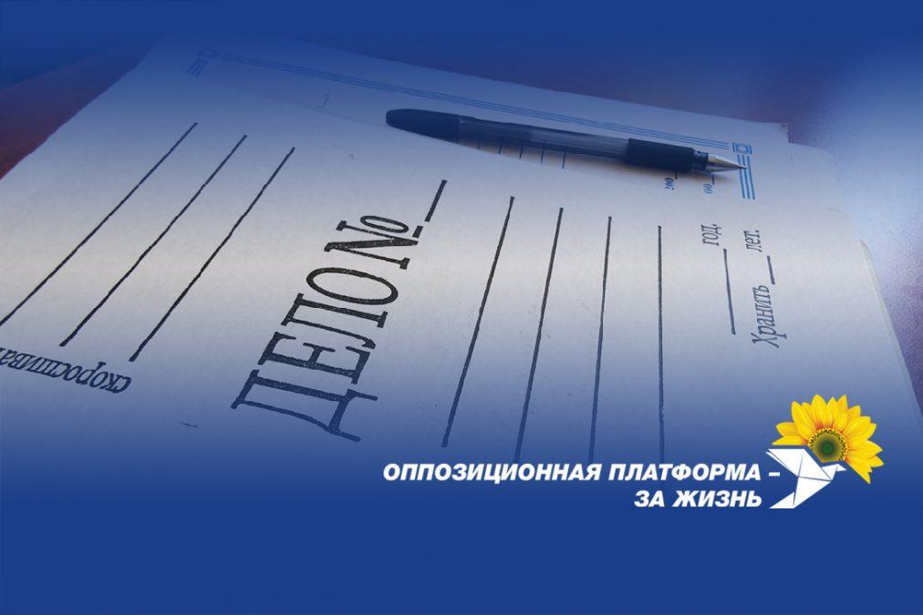 Требуем привлечения к уголовной ответственности виновных в нападении на народного депутата Плачкову в Одесском облсовете и отстранения Гриневецкого на период расследования