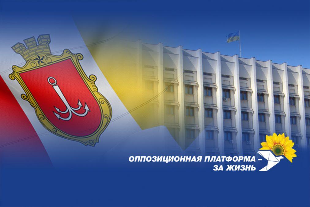 «Слуга» во главе Одесского облсовета – результат слияния Зеленского и Порошенко