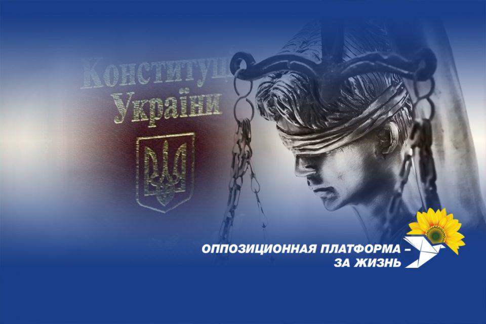 В действиях Президента Зеленского есть все основания для процедуры импичмента