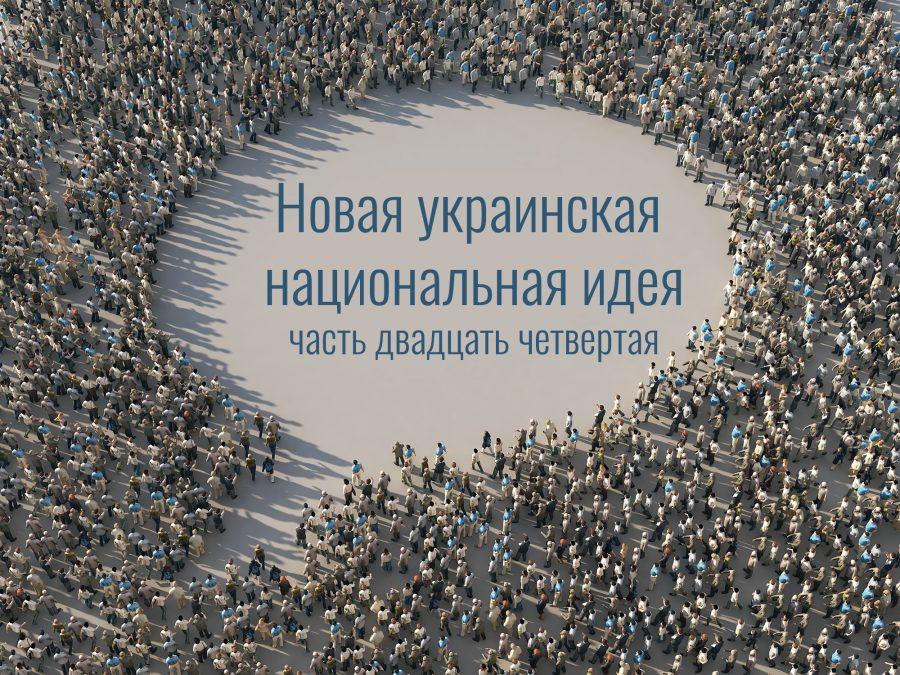 Новая украинская национальная идея. Часть двадцать четвертая