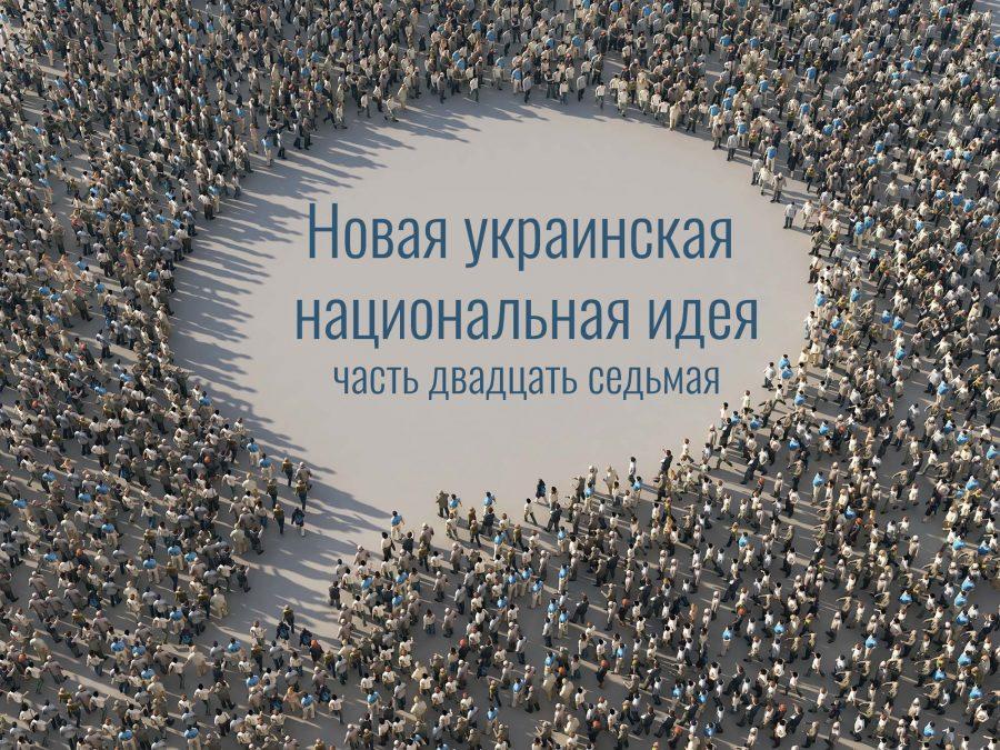 Новая украинская национальная идея. Часть двадцать седьмая