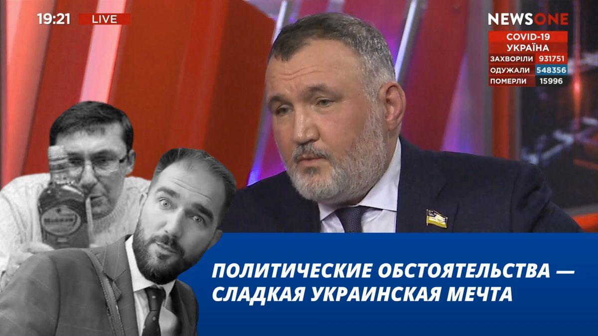 Политические обстоятельства — сладкая украинская мечта