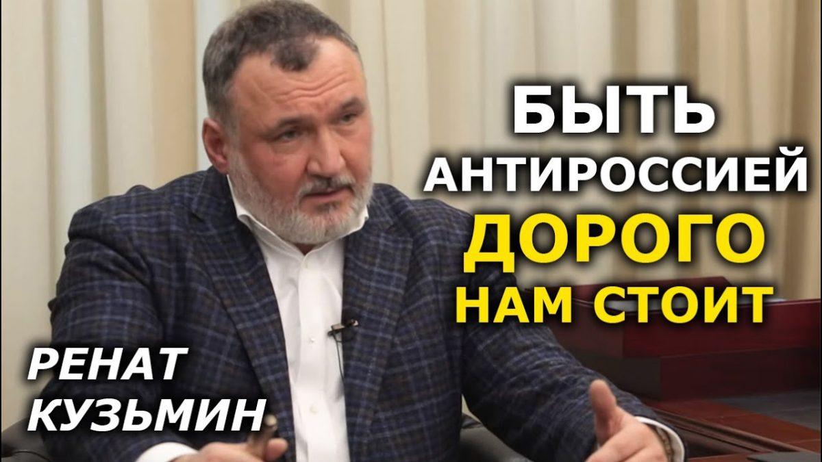 В борьбе с Россией, в чужих интересах, мы уничтожаем свою государственность. Ренат Кузьмин