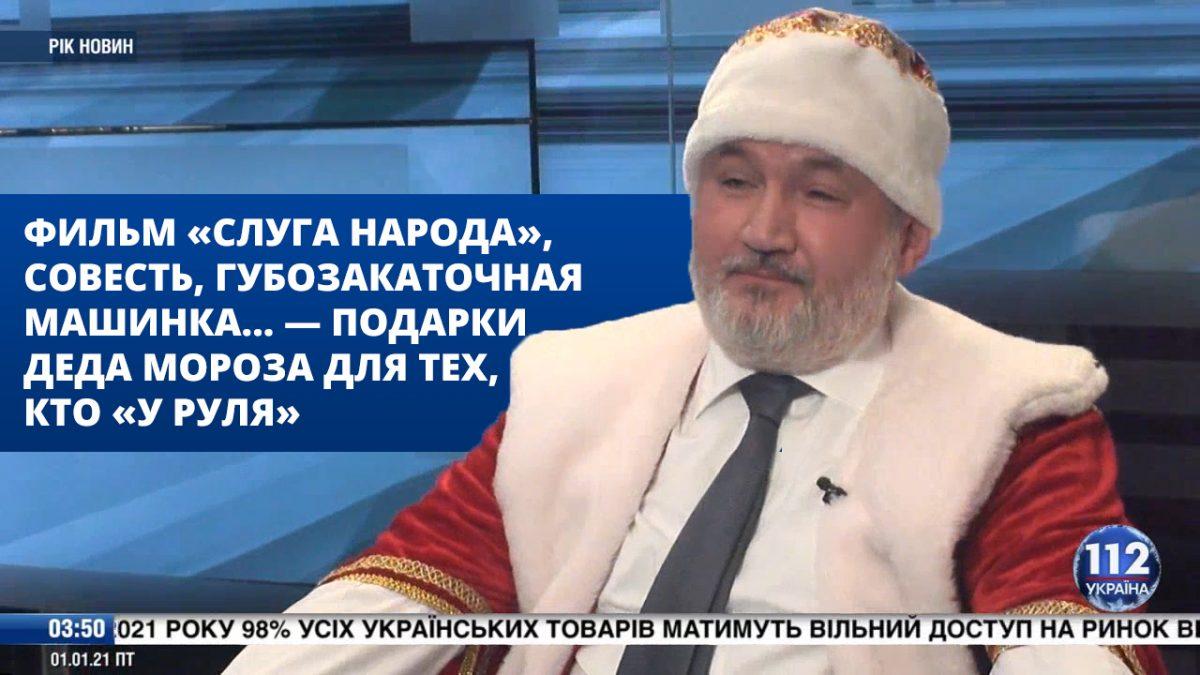 Фильм «Слуга народа», совесть, губозакаточная машинка... — подарки Деда Мороза для тех, кто «у руля»