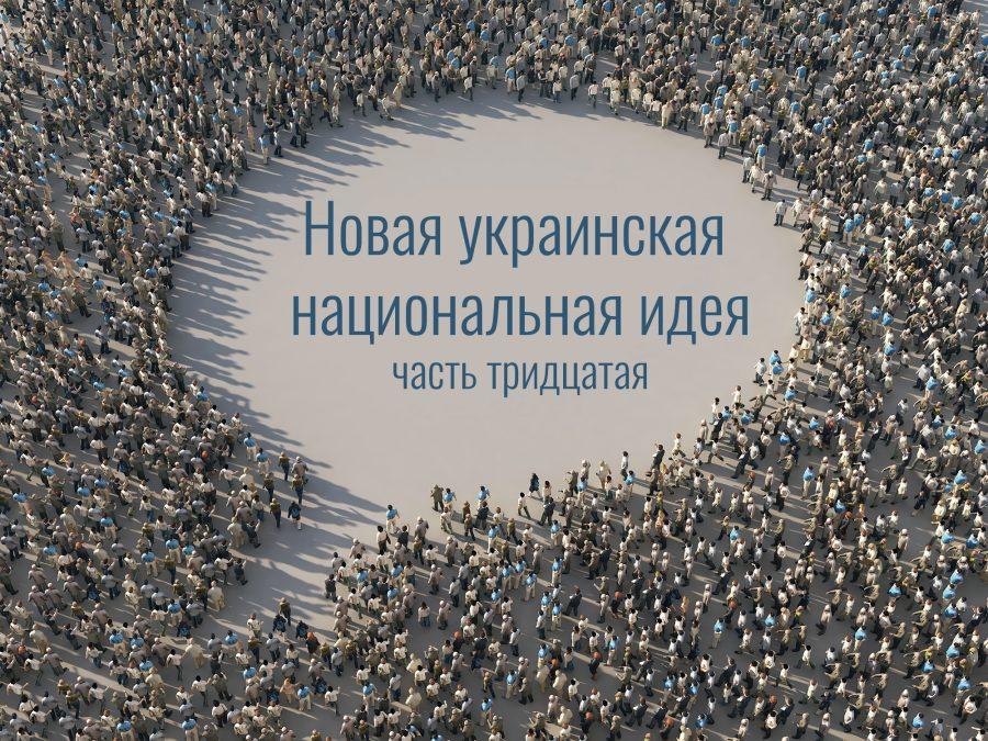 Новая украинская национальная идея. Часть тридцатая