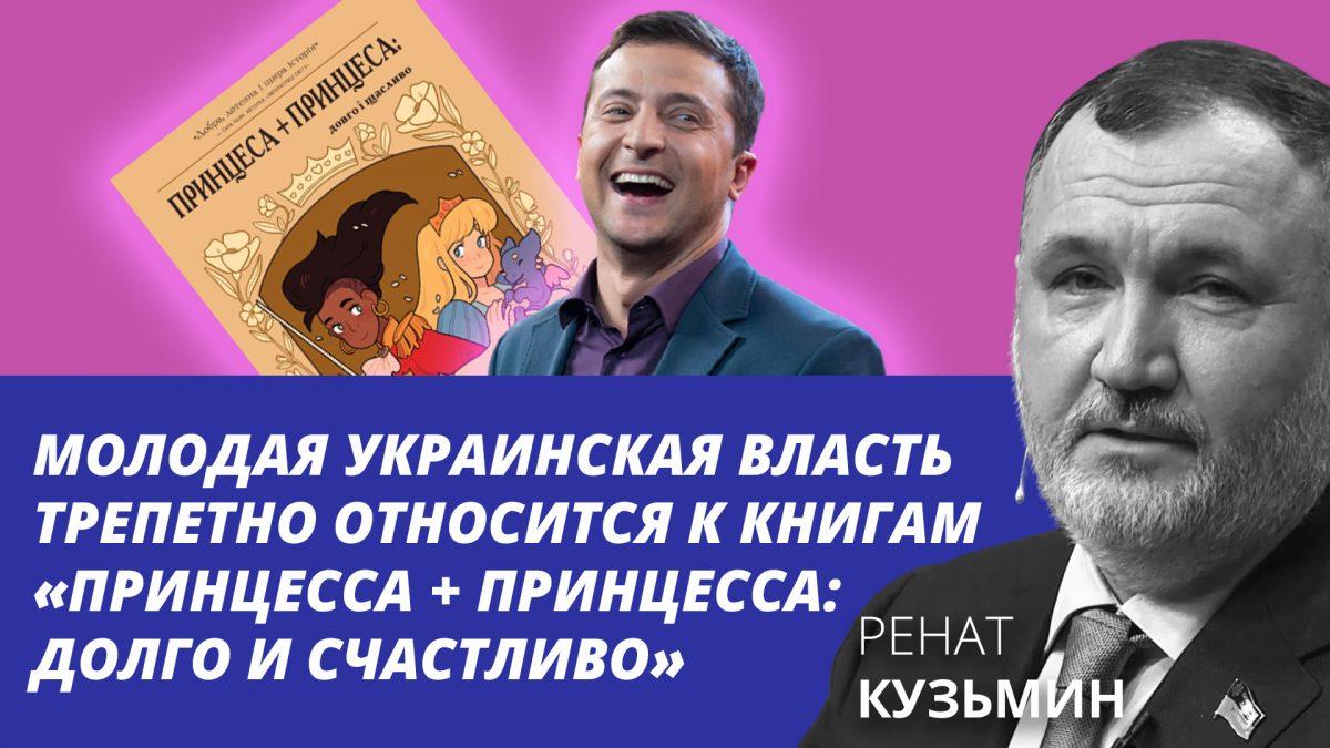 Новая молодая украинская власть отличается трепетным отношением к книгам «Принцесса + Принцесса: долго и счастливо».