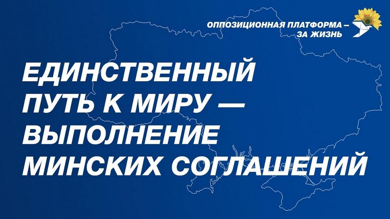 Выполнение Минских соглашений – единственный путь к миру