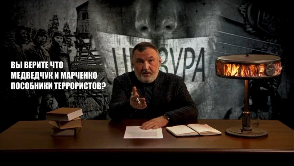 Верите ли Вы, что Виктор Медведчук и Оксана Марченко осуществляли террористическую деятельность?