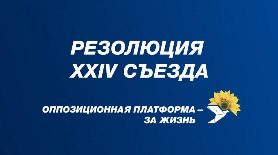 Резолюция XXIV съезда политической партии «ОППОЗИЦИОННАЯ ПЛАТФОРМА – ЗА ЖИЗНЬ»