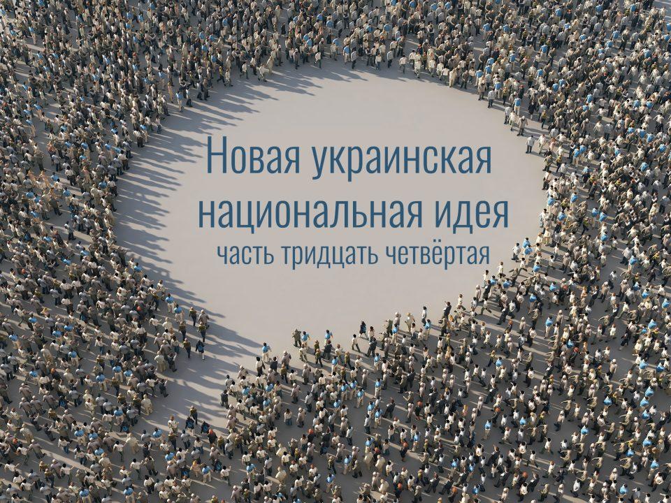 Новая украинская национальная идея. Часть тридцать четвёртая