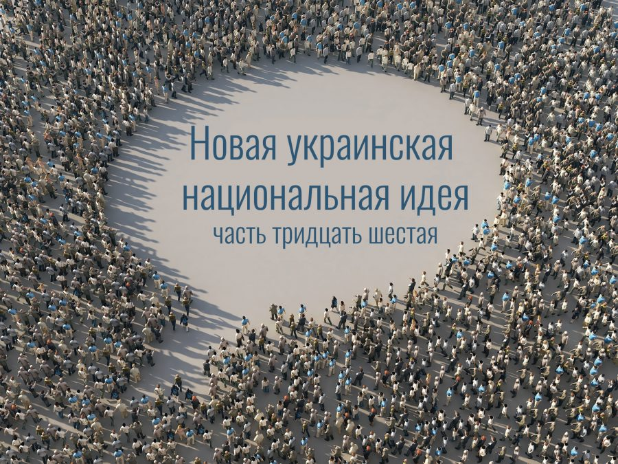Новая украинская национальная идея. Часть тридцать шестая