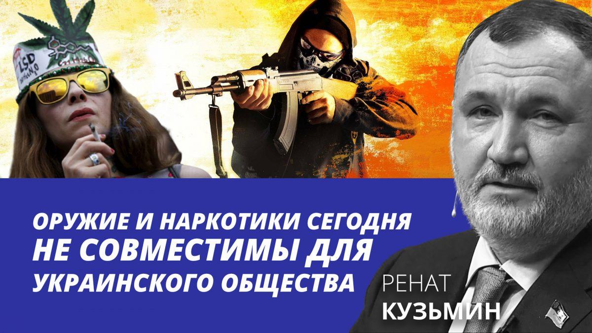 Оружие и наркотики сегодня не совместимы для украинского общества