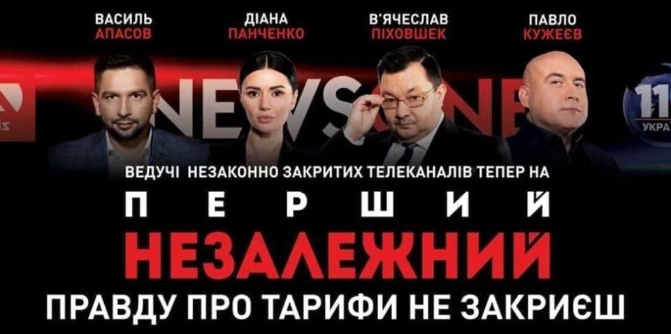 По приказу украинской власти вещание нового канала было незаконно прекращено уже через час после его торжественного открытия