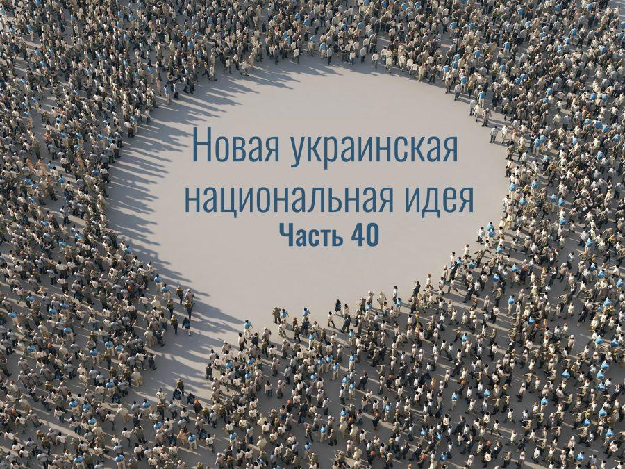 Новая украинская национальная идея. Часть 40